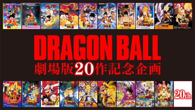©20º Filme de Dragon Ball / Toei Animation