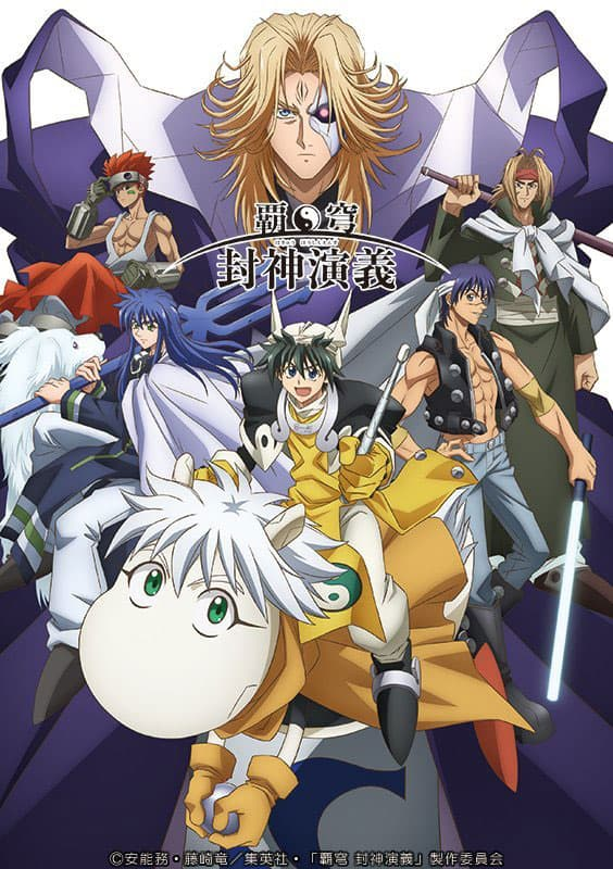 Houshin Engi - o Novo Soul Hunter 2018