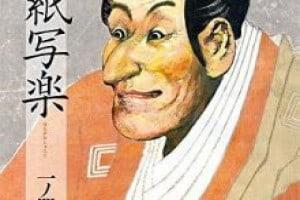 Prêmio Cultural Osamu Tezuka 2016