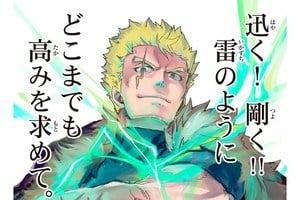 Começa a publicação do manga spinoff Fairy Tail Gaiden: Raigou Issen