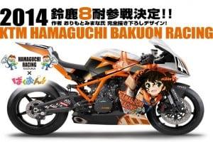 O manga Bakuon! ajuda a polícia de Tóquio