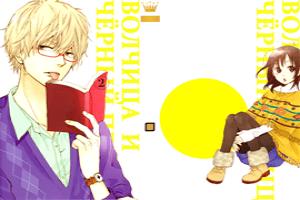 Manga Wolf Girl & Black Prince Shōjo será adaptado para anime