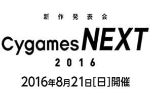A Cygames estará organizando o Cygames Next 2016 em agosto