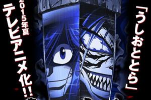 Animes para Julho: Ushio to Tora