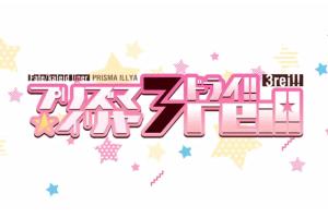 Fate/kaleid liner Prisma Illya 3rei!! novo video promocional